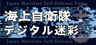 海上自衛隊迷彩