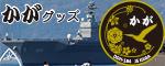 海上自衛隊・護衛艦かがグッズ