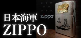 日本海軍ジッポ