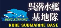 呉潜水艦基地