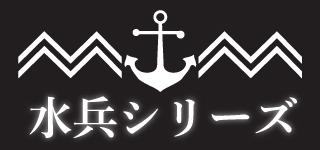 水兵シリーズ